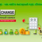 Как совершить обмен валюты по выгодному курсу5c627dcdd79f3