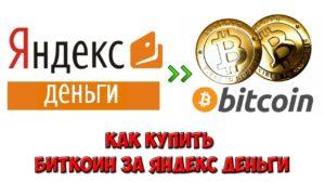 Обмен рублей из Яндекс.Деньги на Биткоин5c627dd89f3a4