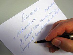 Содержание и форма расписки о получении задатка при покупке квартиры5c627df249d80