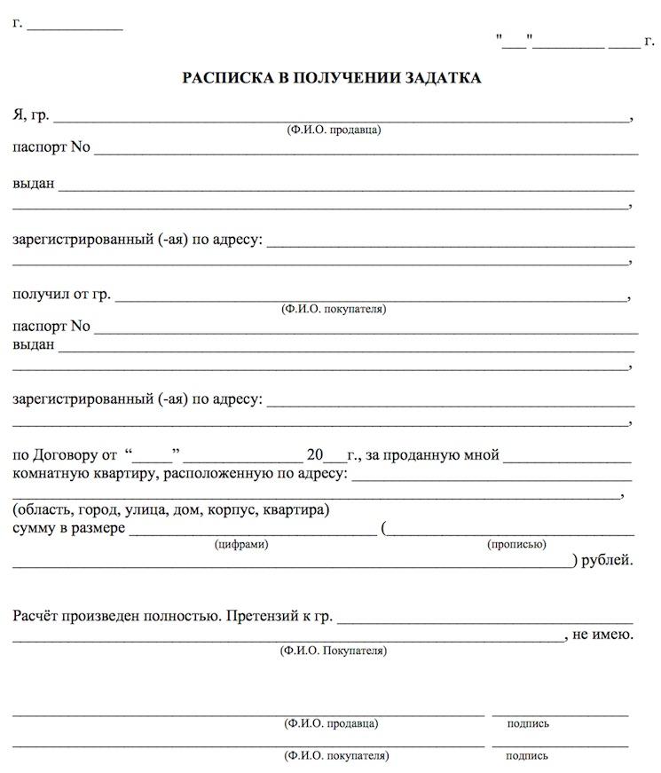 raspiska-za-zadatok-nakvartiry-obrazec5c627df3e96a1