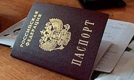 Паспорт РФ5c627e7b169dd