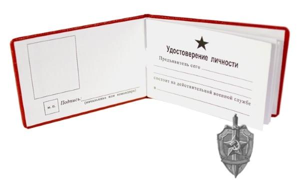 Удостоверение личности начальствующего состава красной армии 5c627e7b43682