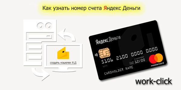 Яндекс деньги номер счета кошелька5c627e8906800