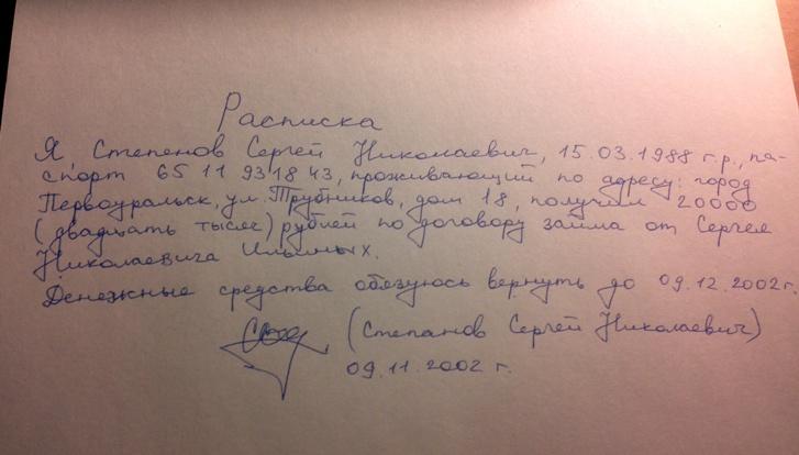 рукописная расписка по договору займа между физическими лицами5c627ed92a1a8