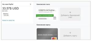 Время перевода с PayPal на Qiwi составляет от 1 до 3 суток5c627f44ae731