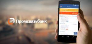 PSB Mobile Промсвязьбанка5c6280ca099fe