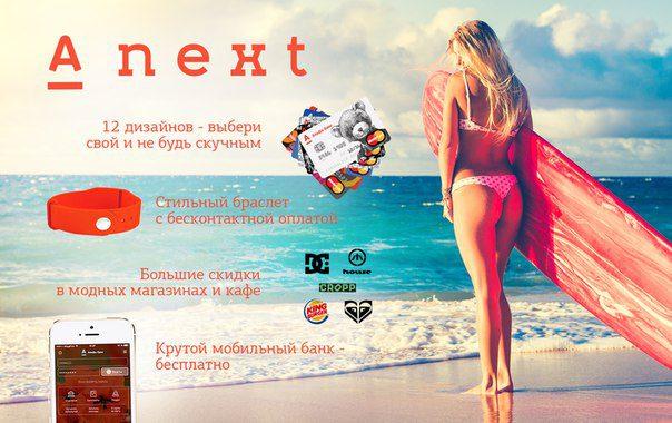 Реклама карты Next на официальном сайте Альфа-Банка5c62822346080