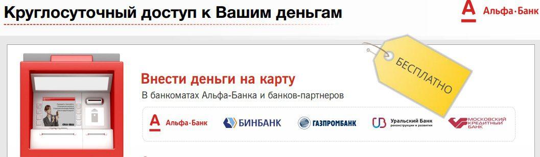 Список банков-партнеров Альфа-Банка на пополнение5c62822951bbf