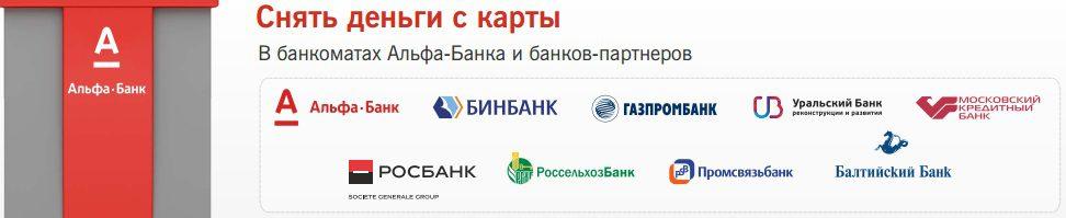 Список банков-партнеров Альфа-Банка на снятие5c62822999880