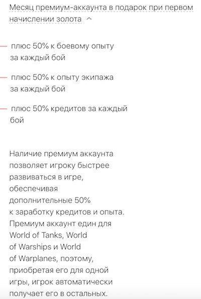 премиум-аккаунт для игроков в world of tanks и worls of warships5c62823172935