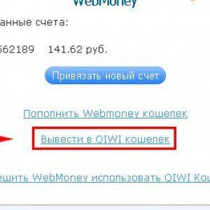 Пополнение wmr из qiwi кошелька - webmoney wiki5ca60abf5ec95