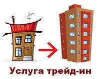 Обмен старой квартиры на новостройку5c628310be944