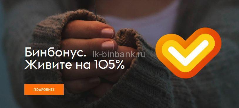 Кэшбек от Бинбанка5c62833813459