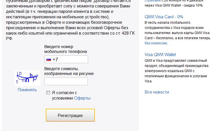 регистрация QIWI VISA Wallet5c6283866dfe1