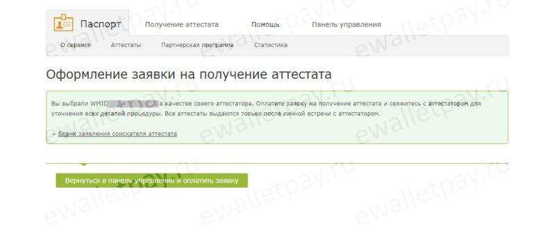 Оформление заявки на получение начального аттестата Вебмани5c62851a63629