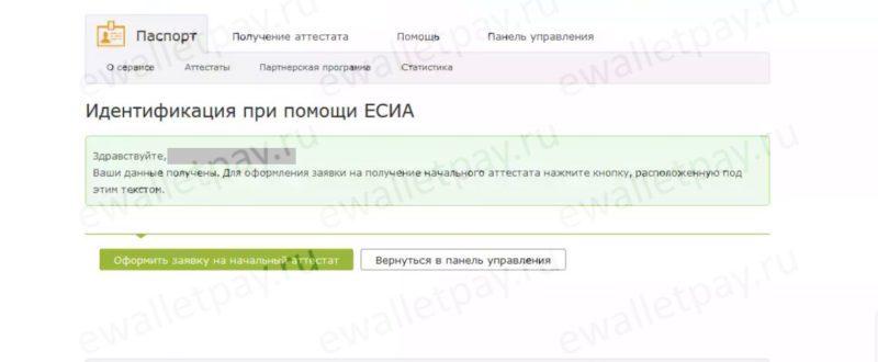 Оформление заявки на получение начального аттестата Вебмани через сайт Госуслуги5c62851c81a27