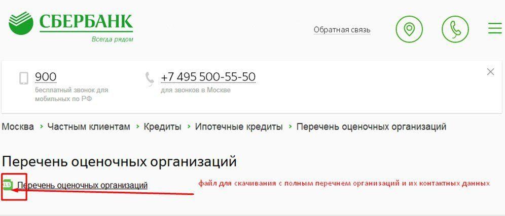 оценка недвижимости у партнеров DomClick.ru5c6285642b45a