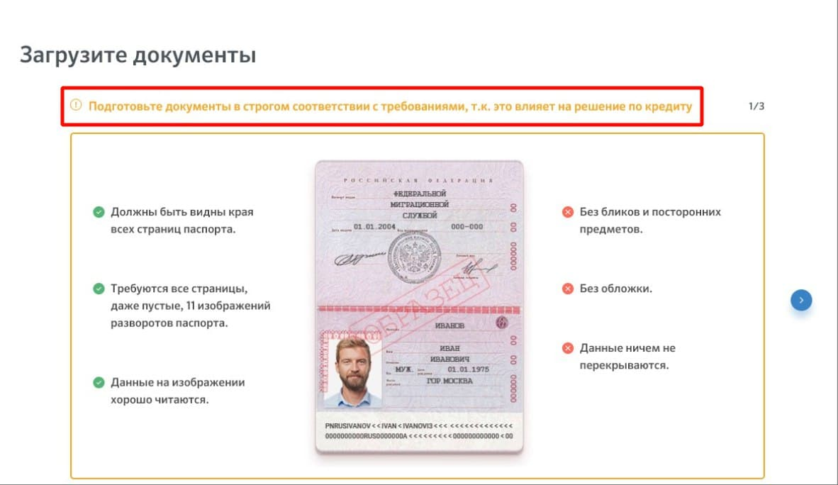загрузка отсканированных документов в личном кабинете5c628566777a3