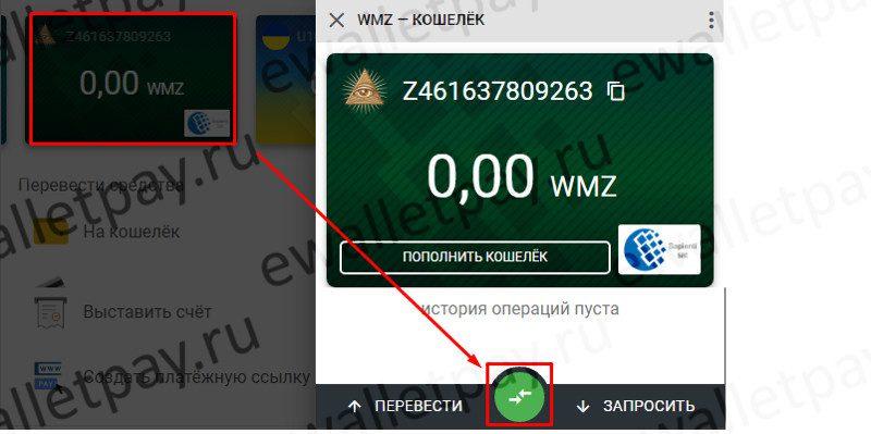 Нажатие на значок обмена в меню валюты Вебмани при переводе долларов в рубли5ca74015709ec
