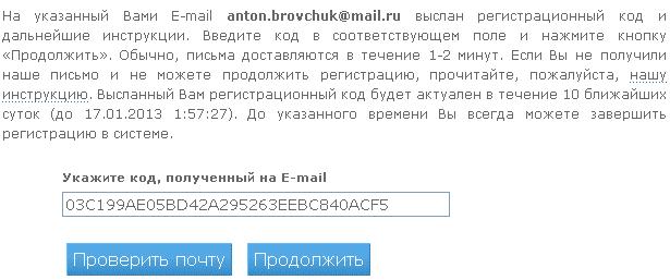 подтверждение почты при регистрации в вебмани5ca740169e501
