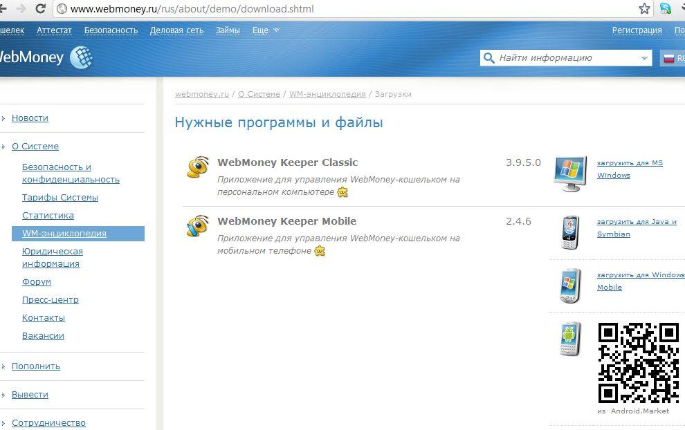 Регистрация WebMoney5ca74e20adecb