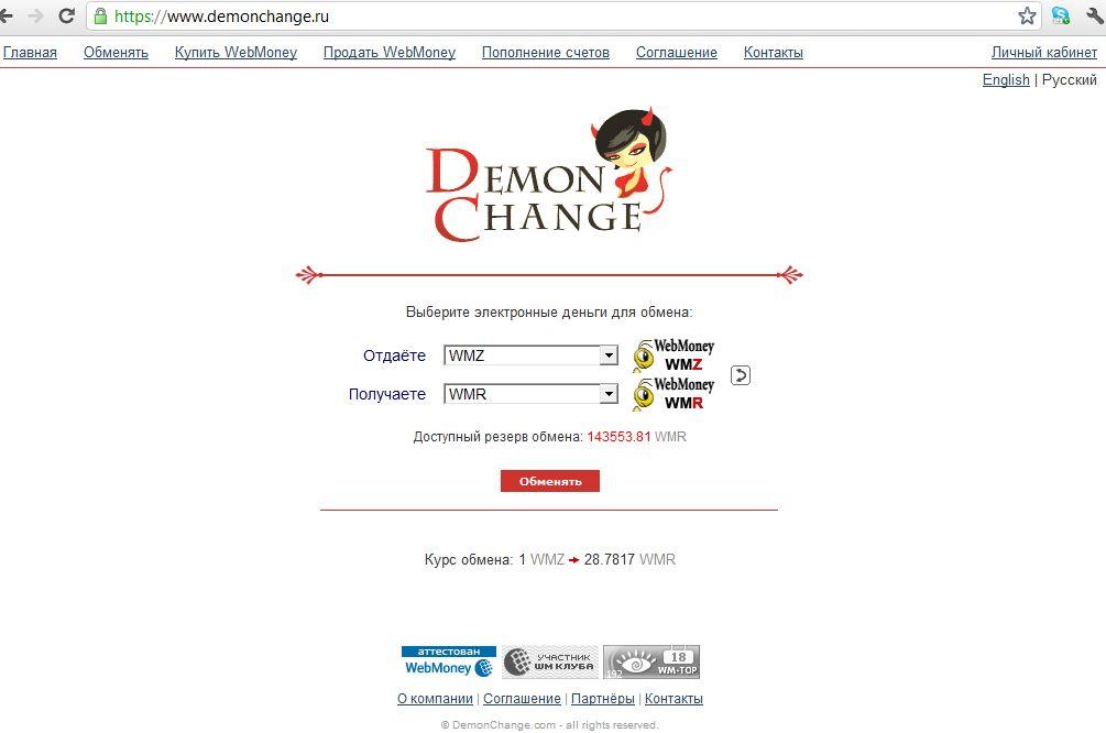 Обмен интернет валют5ca74e23d8966
