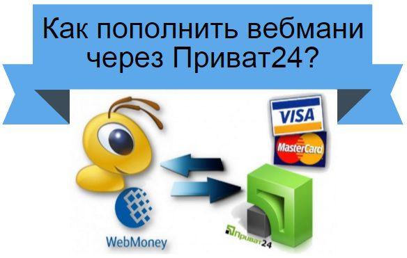 пополнить вебмани через Приват245ca74e260edd1