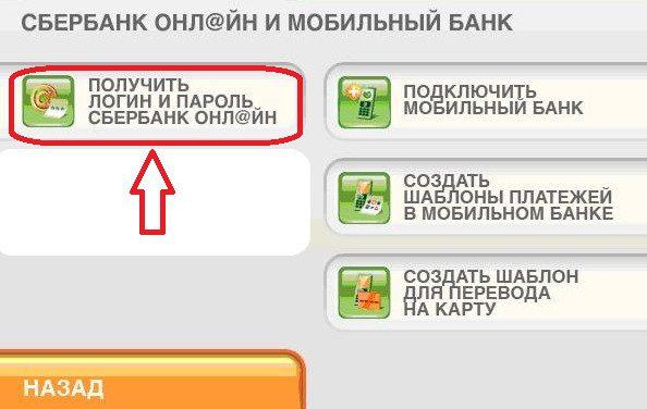 восстановить логин и пароль к сбербанку через терминал5c62866b3bc7d