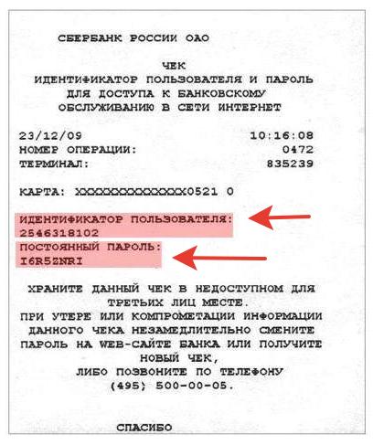 восстановить сбербанк онлайн через банкомат или терминал5c62866caafc1