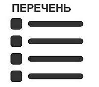Перечень документов для регистрации права собственности на квартиру5c628687592ae