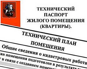 Что такое технический паспорт и технический план квартиры?5c6286efdb315