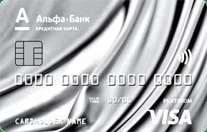 Внешний вид карты Visa Platinum 100 дней без процентов5c6286f797985