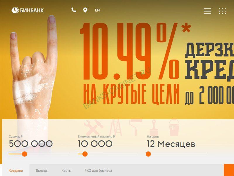 Главная страница официального сайта Бинбанк5c6287bacbc8f