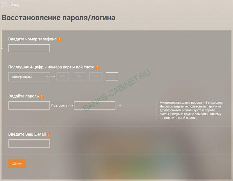 Восстановление пароля от личного кабинета Бинбанк5c6287bba63e3