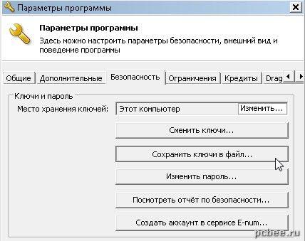 Сохранение файлов вебмани (webmoney) kwm и pwm5ca875750414b