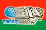 Как вывести деньги с Вебмани в Беларуси5ca8758869952