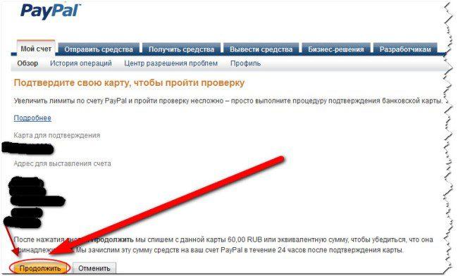 Подтверждение карты - paypal5ca89fab91123