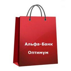 Пакет услуг «Оптимум» от «Альфа-Банка»5c62898e6bf0a