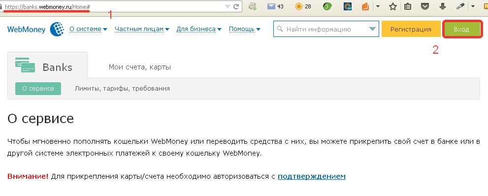 Авторизация в сервисе привязки счетов5ca8d7e842ccc