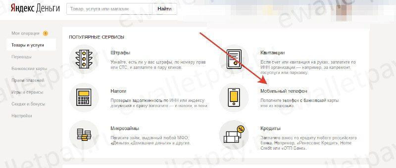 Перевод средств с Яндекс.Деньги на Киви кошелек с использованием номера телефона5ca8f4090281b