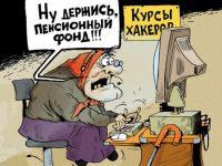 Стаж и пенсия, не работая официально5ca9022b0c34d