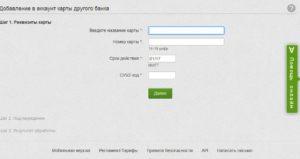 Осуществить обмен с Payeer на Приват24 можно и с помощью сторонних сервисов5ca9022c238ce