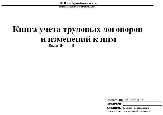 Книга регистрации трудовых договоров5c628a5b6284e