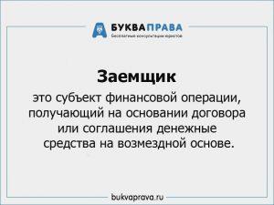 Zaemshchik kto ehto5c628a951c06c