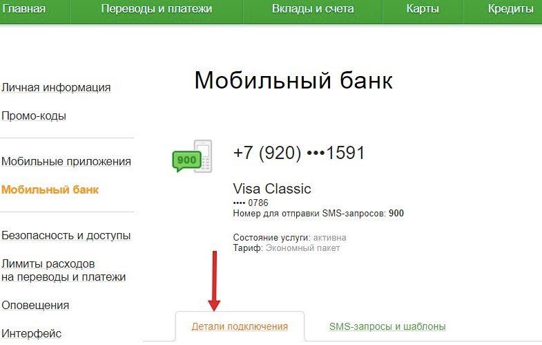 Как отключить Мобильный Банк Сбербанк Онлайн5c628add076bc