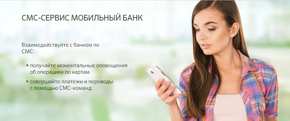 мобильный банк Сбербанка5c628adf2f9ec