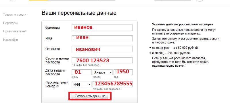 Идентификация Яндекс кошелька, пошаговая инструкция5ca9568bcd68d
