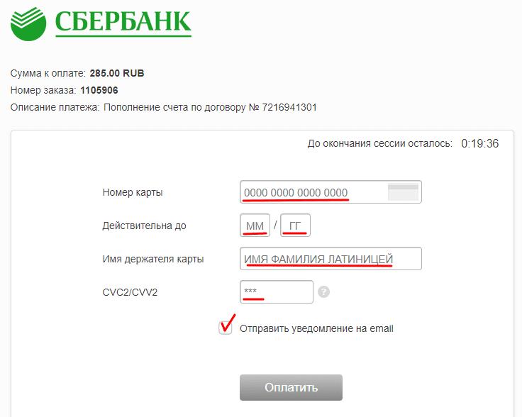 Оплата банковской картой5c628bf6a815a