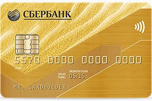 kakuju-summu-mozhno-snjat-s-karty-sberbanka0215c628c4087d82