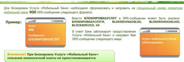 Как отключить Мобильный Банк Сбербанка через СМС5c628c8829587